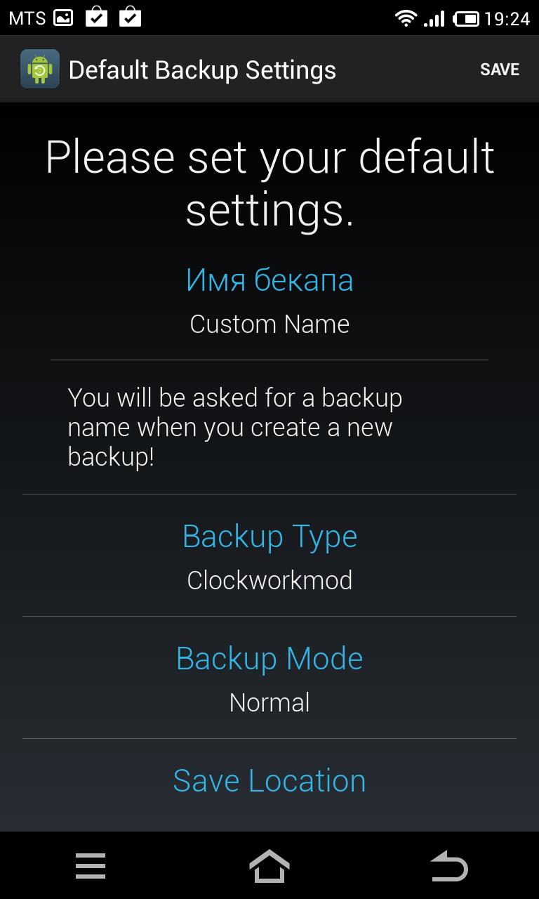 Как создать резервную копию на Android-устройстве