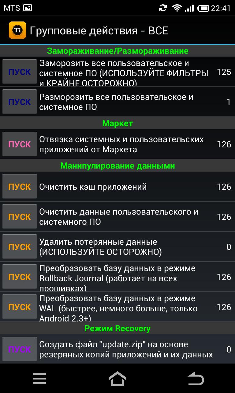 Удаление системных приложений на Android-устройствах