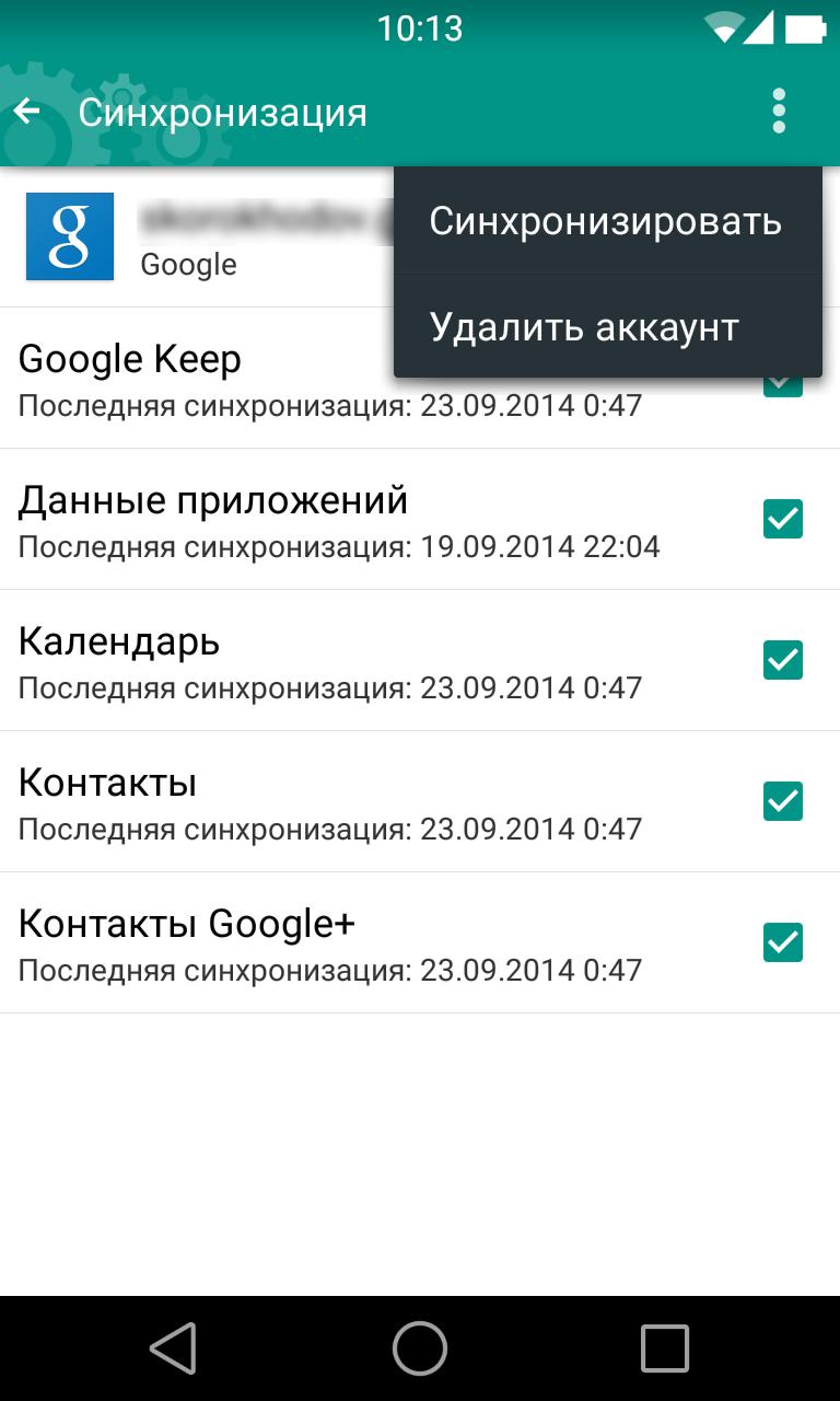 Скачать приложения гугл плей маркет для андроид