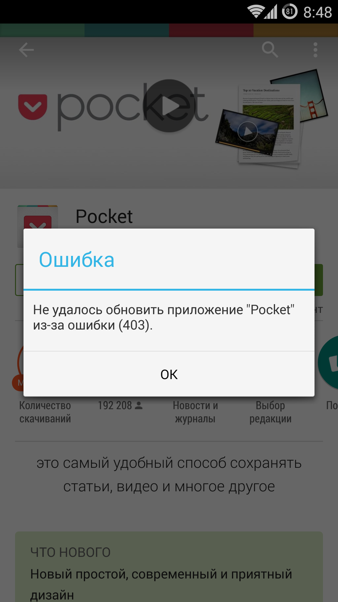 Не могу приложения с плей маркета ошибка 403