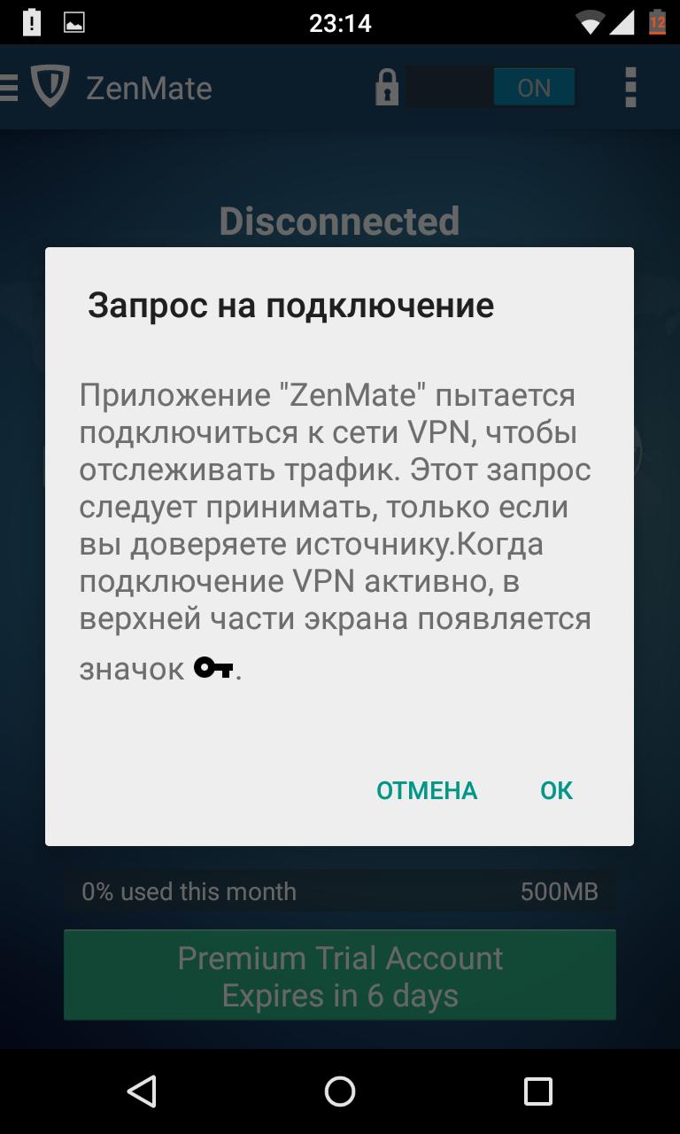 Плей маркет для андроид 23