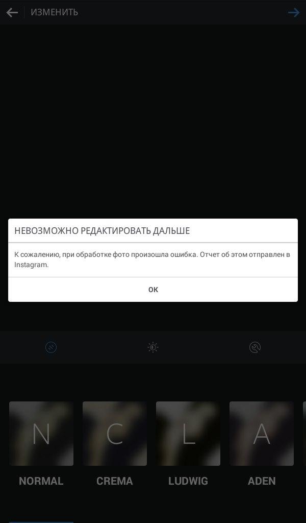 инстаграм вылетает при загрузке фото