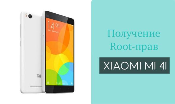 Получение Root-прав на Xiaomi Mi4i