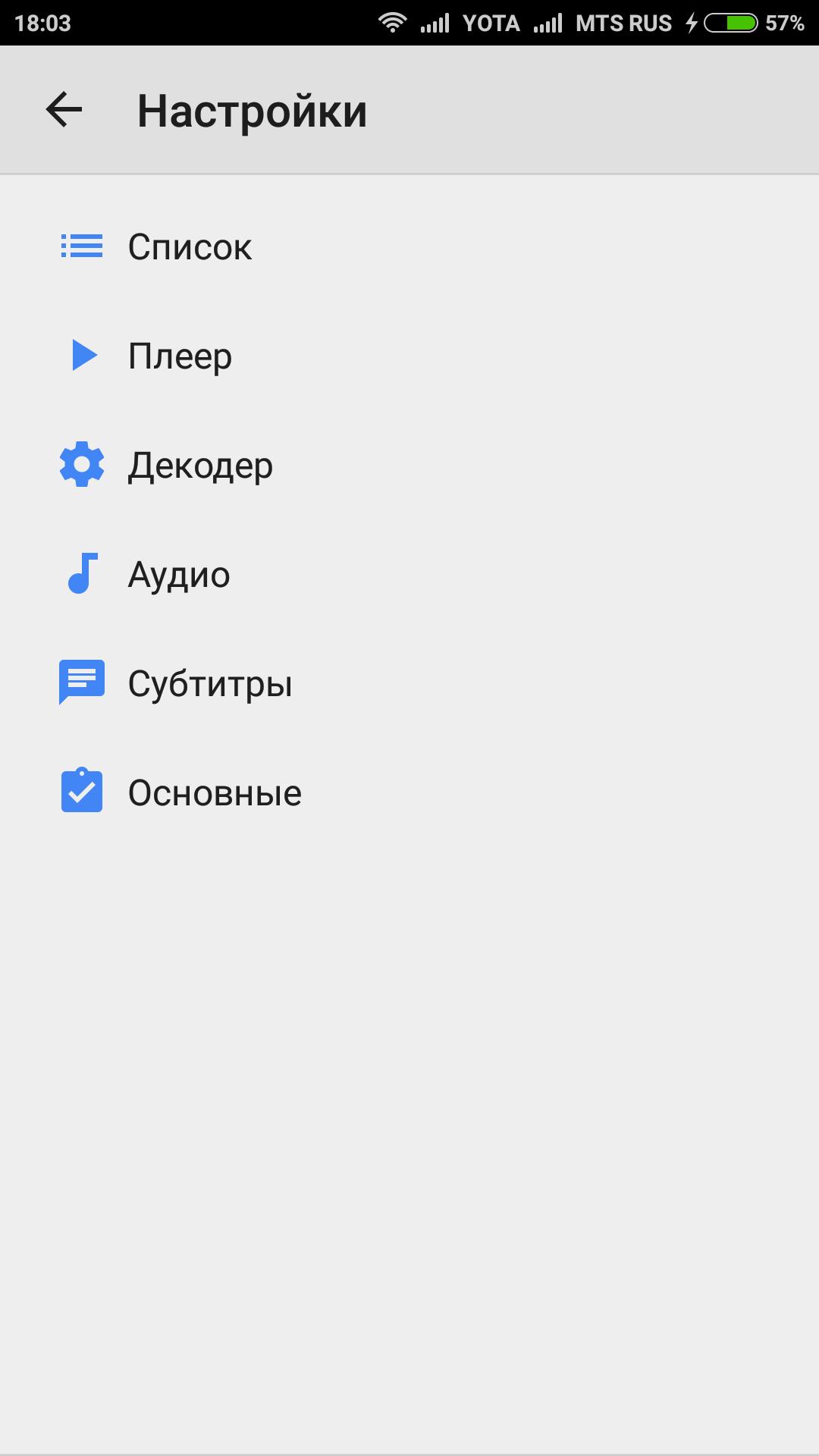 Что делать если аудио формат не поддерживается 81