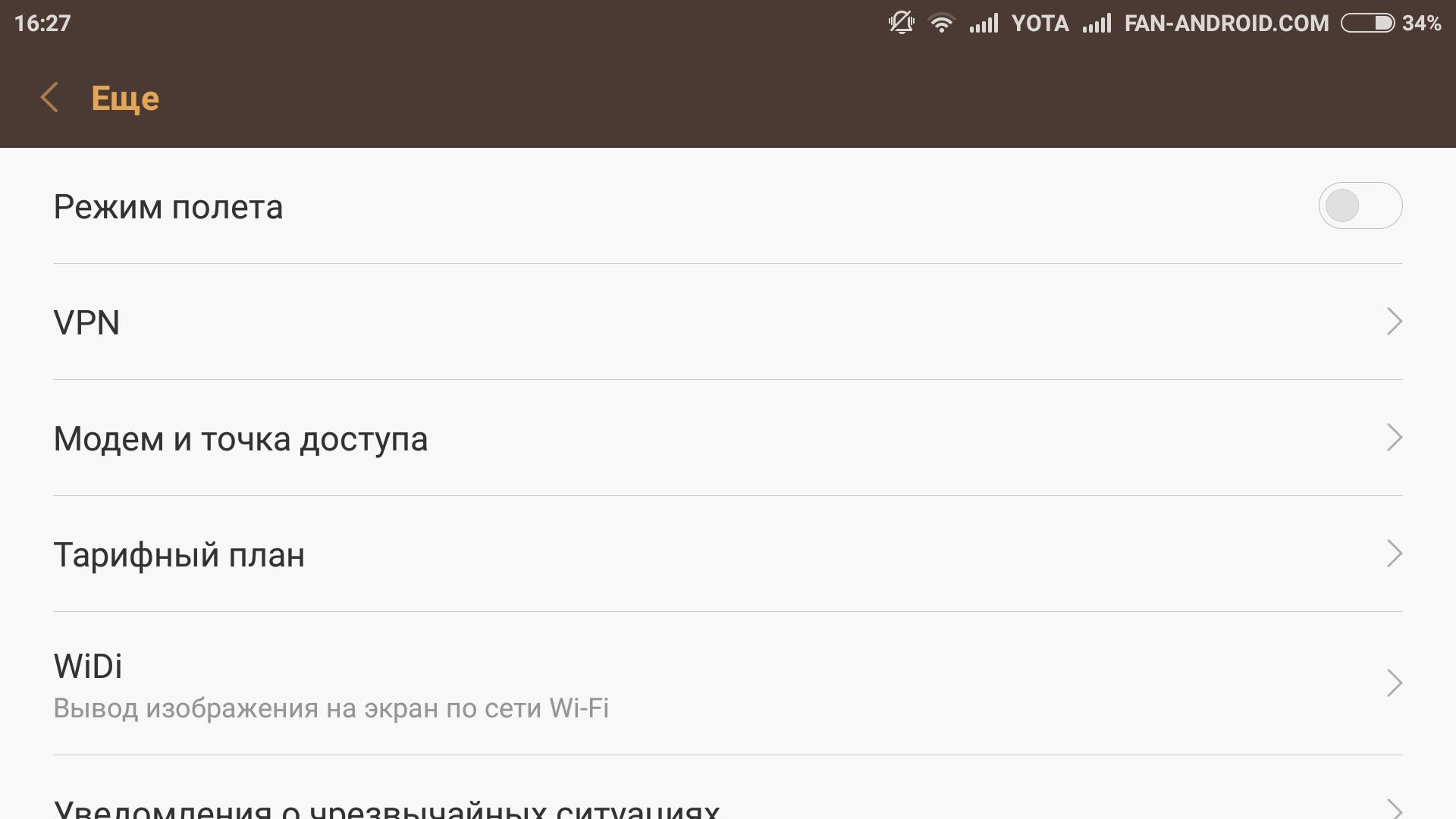 82281ce0bb767 Как раздать интернет с телефона на Android?
