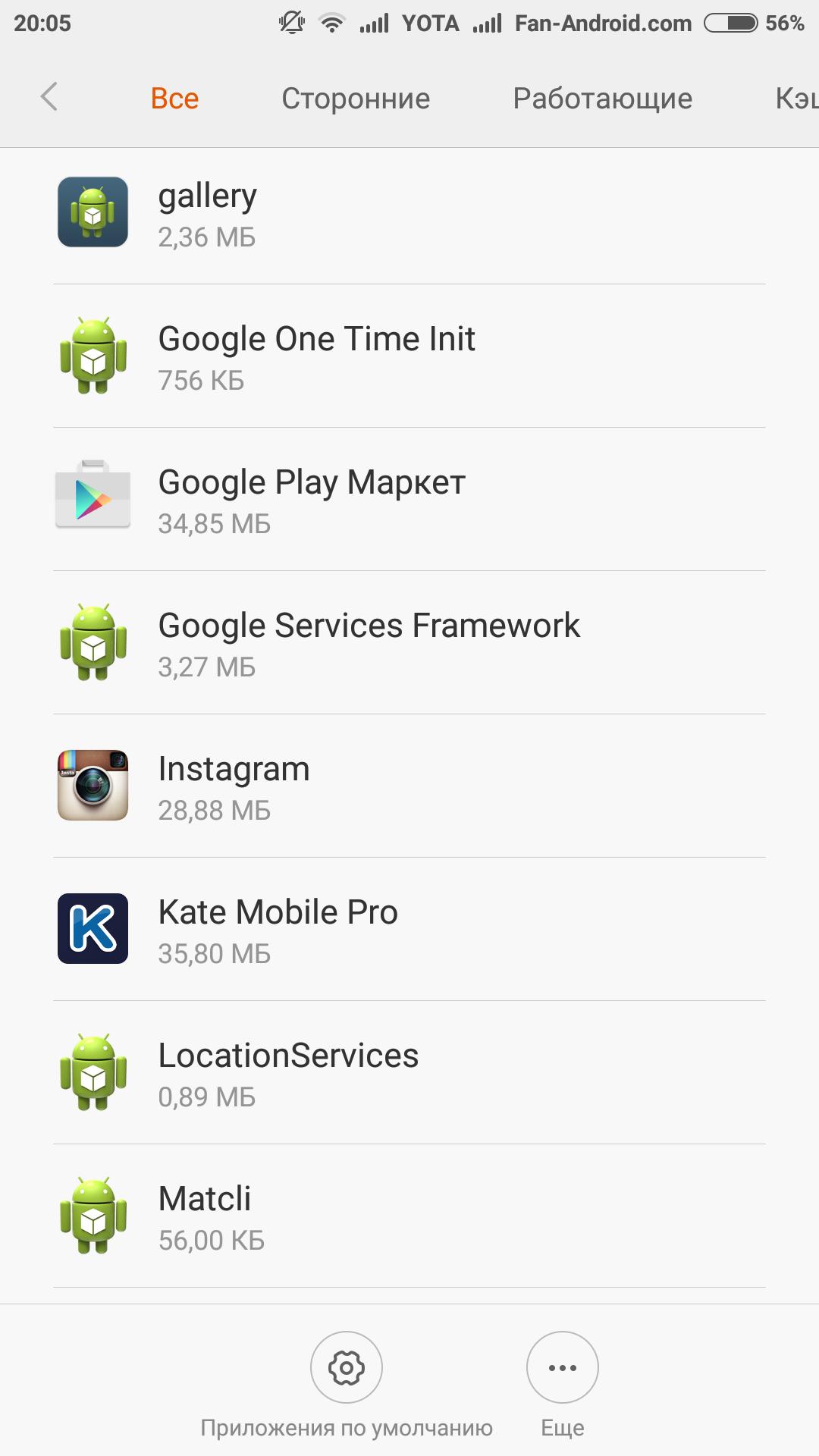 Почему не работают сервисы гугл плей