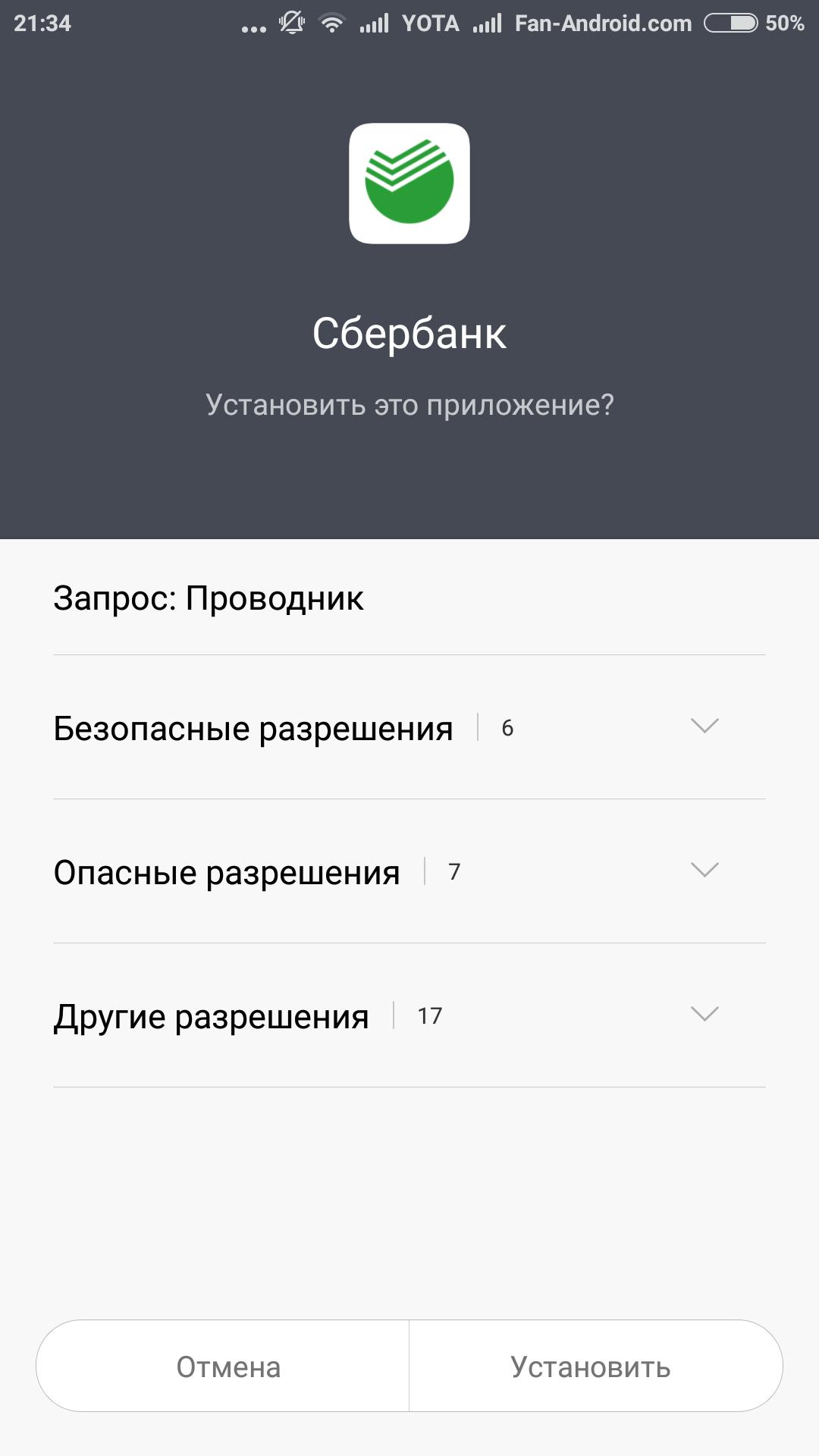 сбербанк apk файл