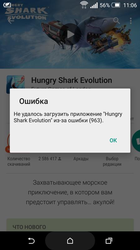 Что делать если на айфон не скачиваются приложения с