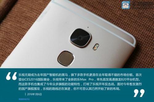 Le Max Pro со Snapdragon 820 будет продаваться в Китае по цене 535 долларов