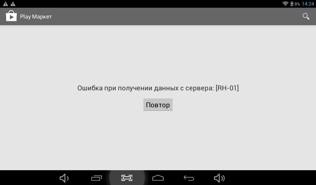 Ошибка получения данных с сервера google play