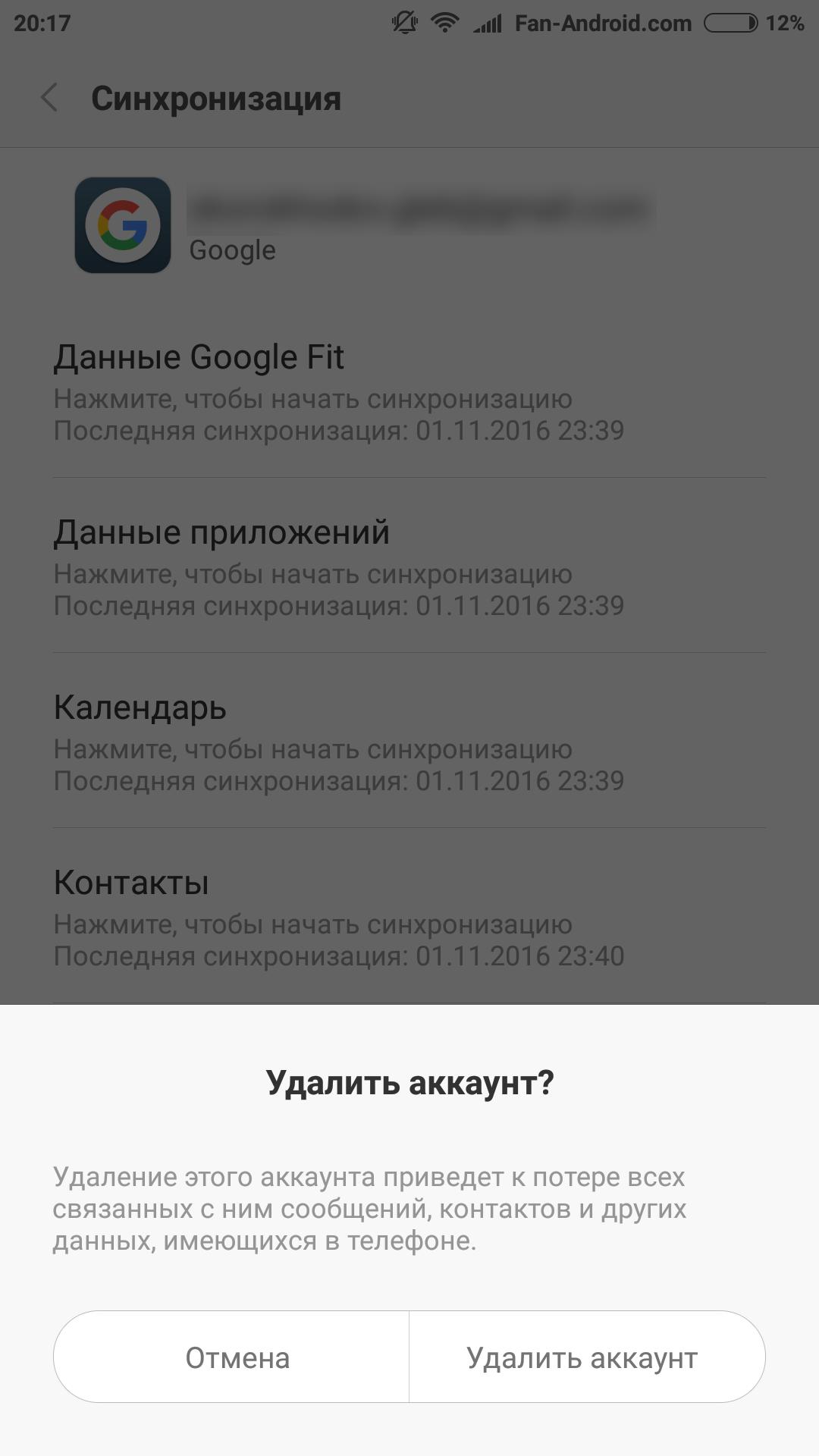 Ошибка при запуске приложений андроид