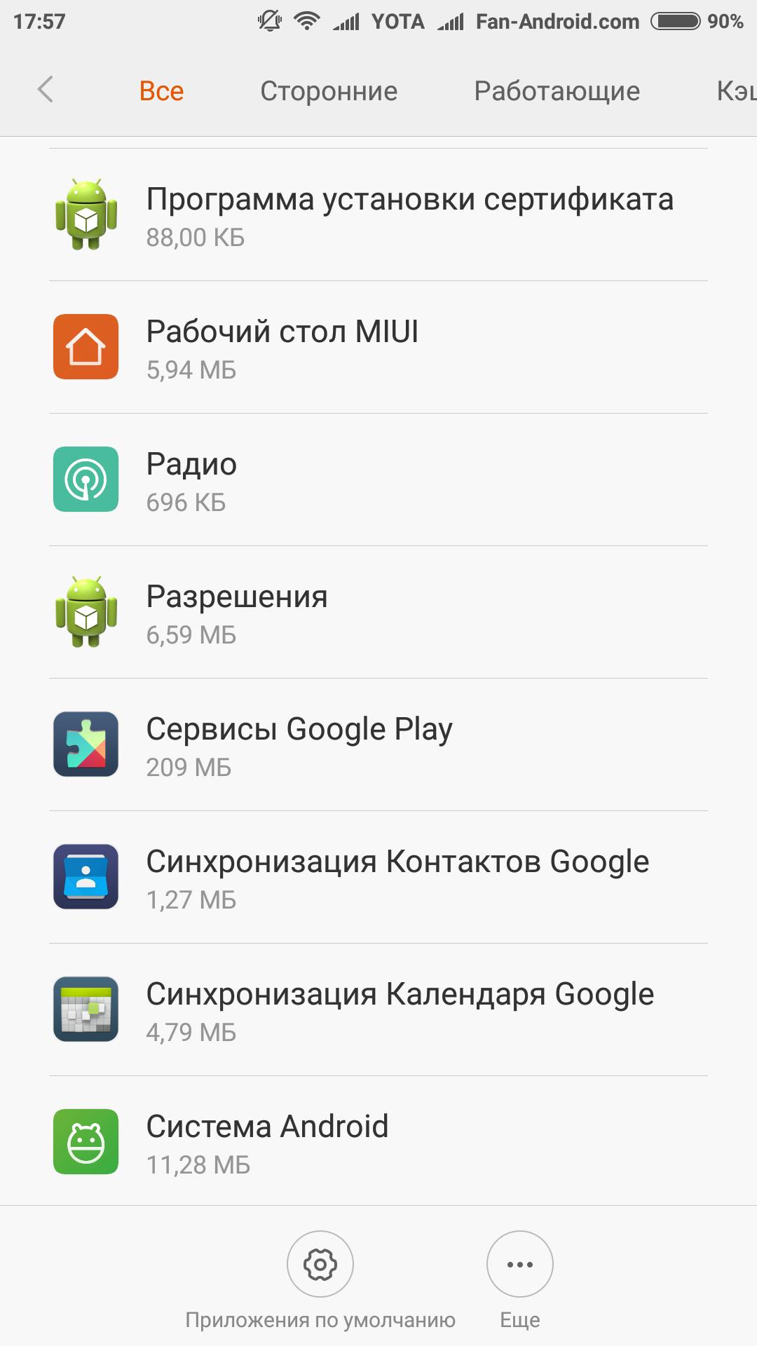 найти телефон леново через гугл