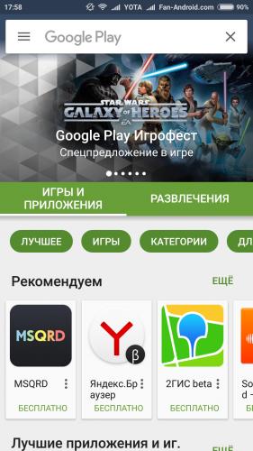 Ошибка 907 при загрузке приложений из Google Play Маркет - ANDROID ОБЗОР.RU - Это самые свежие обзоры андроид приложений!