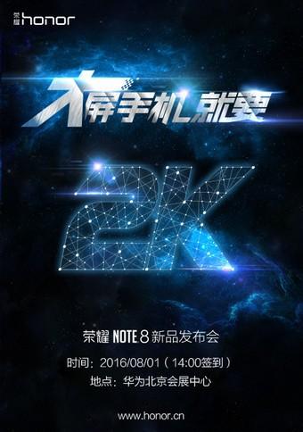 Huawei Honor Note 8 представят уже через несколько дней