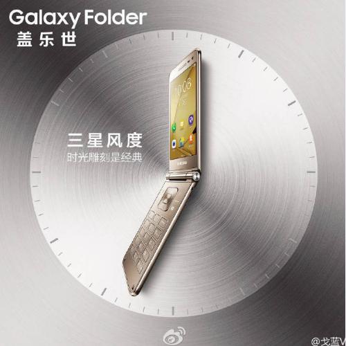"""Galaxy Folder 2: Samsung снова возвращается к """"раскладушке"""""""