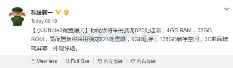 Mi Note 2 может выйти сразу в двух версиях: SD 820 + 4GB & SD 821 + 6GB RAM