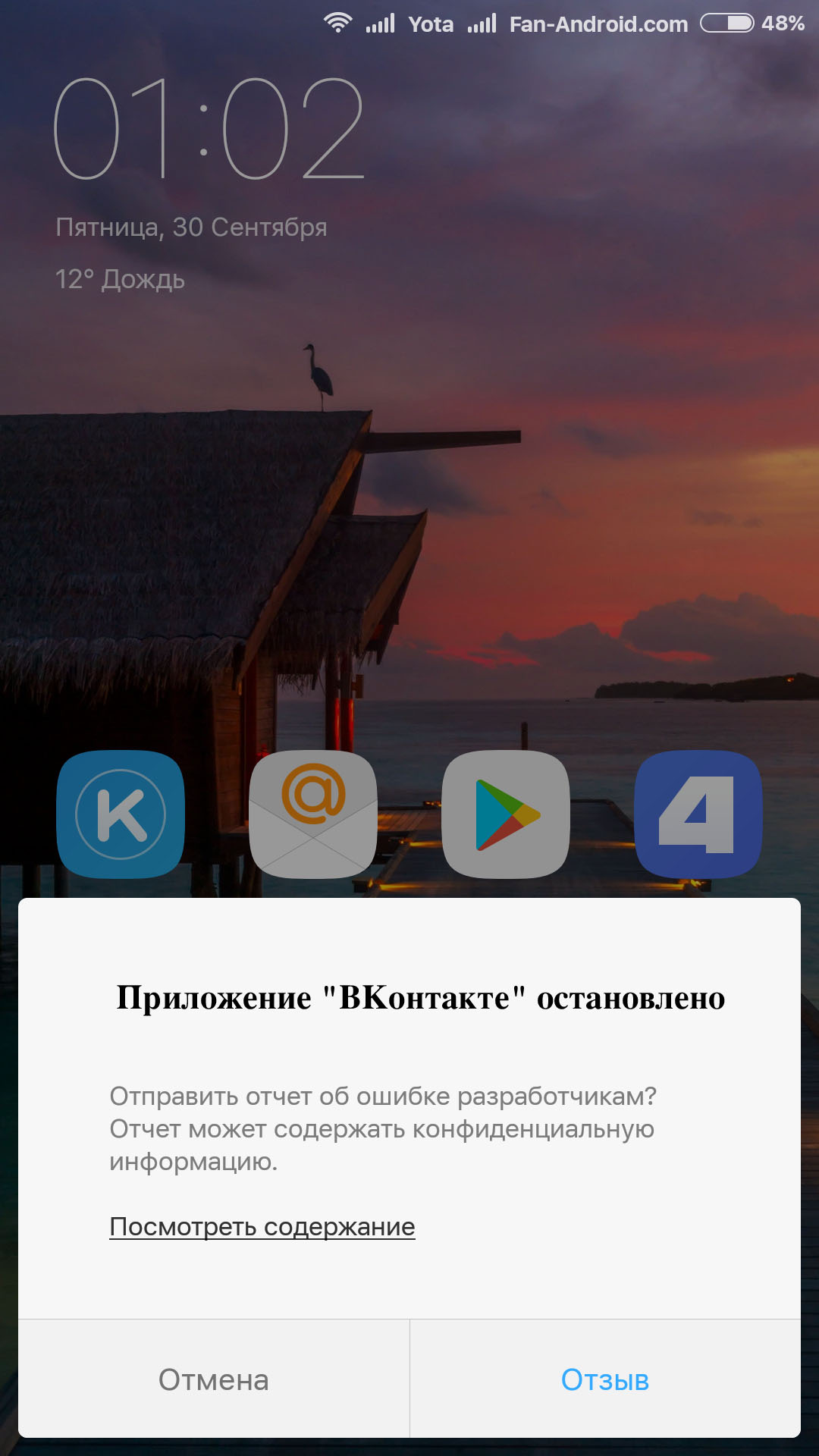 Приложение google фото остановлено что делать