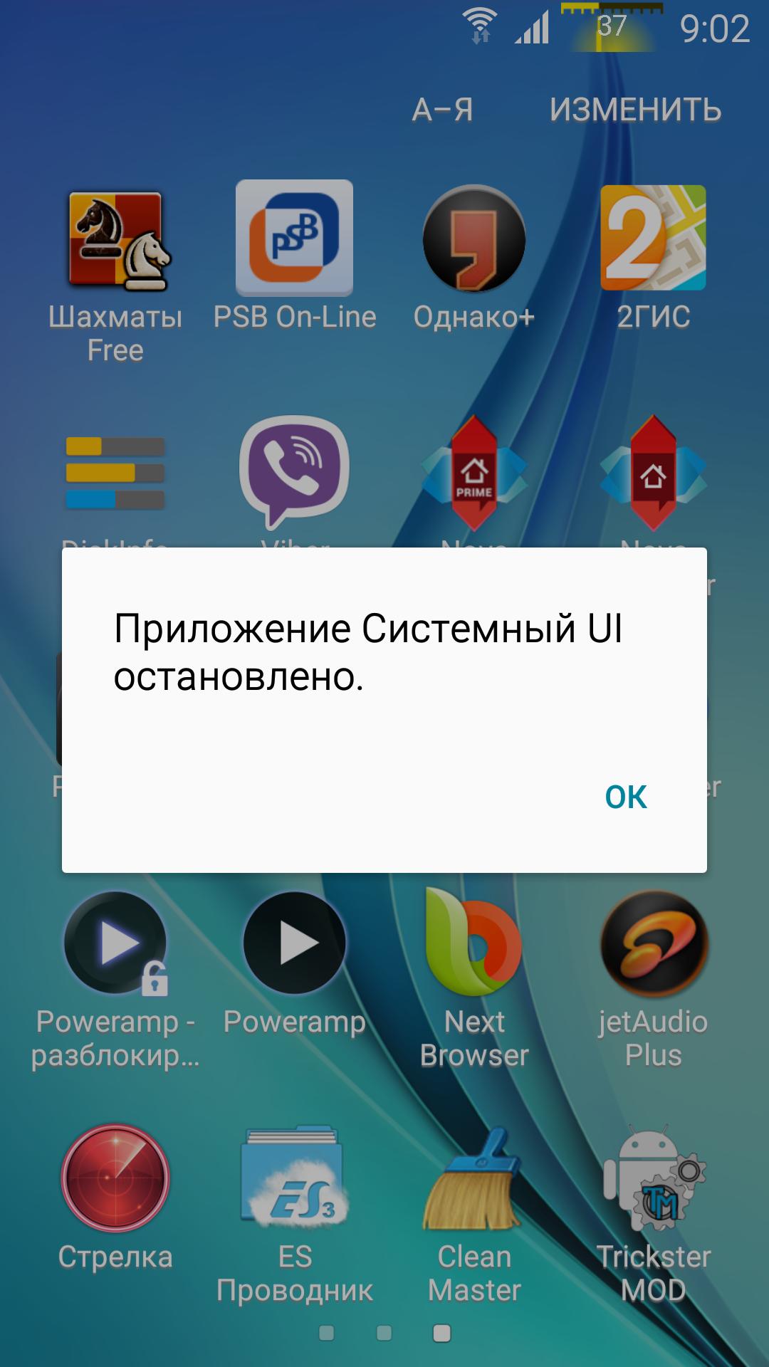 Как пользовательское приложение сделать системным в андроид