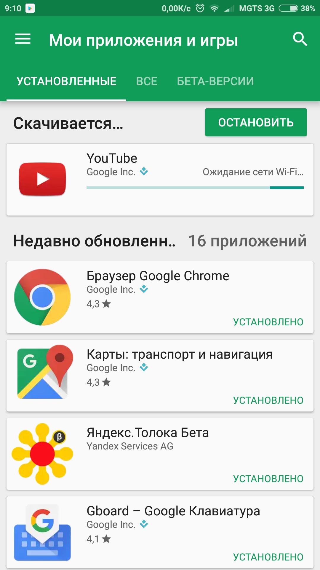 Не скачиваются приложения с play market без wi-fi (ожидание сети.