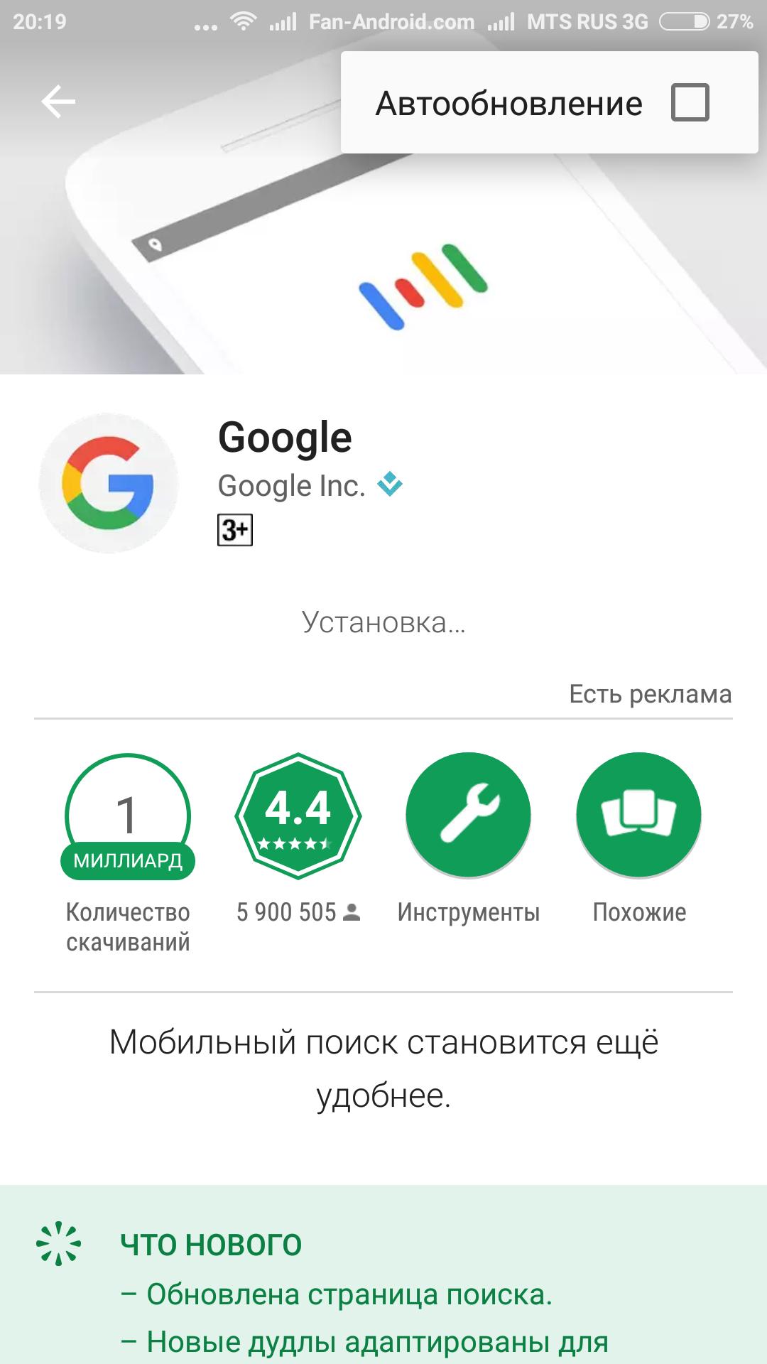 Последние обновления приложений для андроид