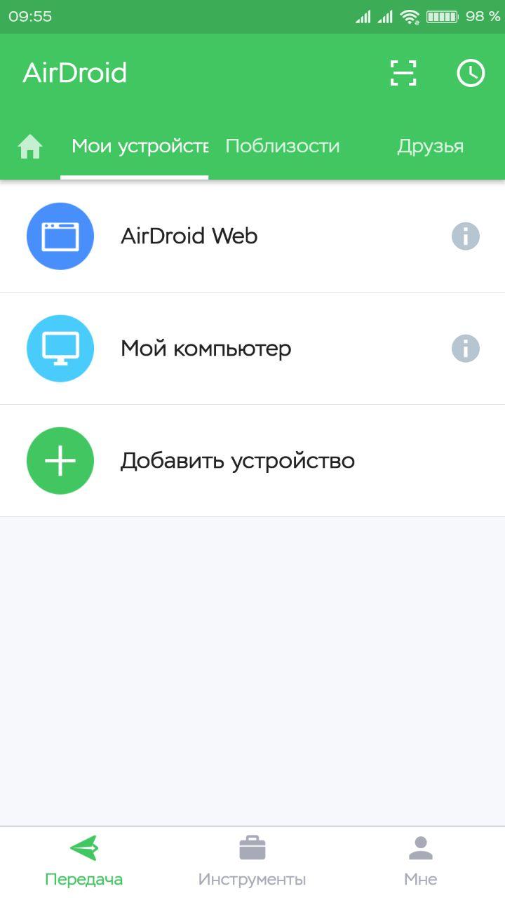 Как подключить Android к локальной сети …