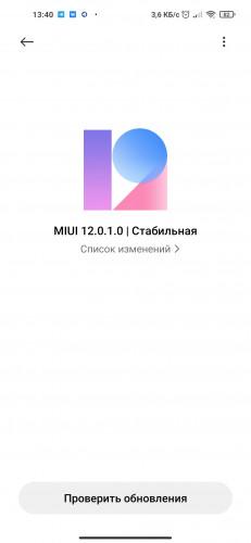 Redmi Note 9 в Европе начал получать Android 11